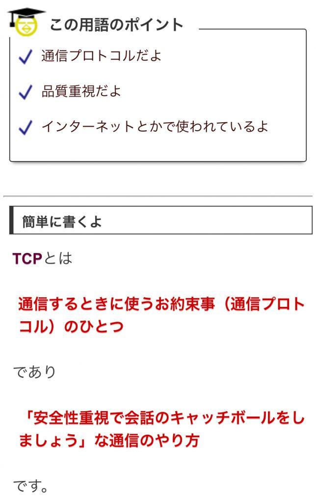 経営情報システムTCP