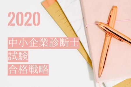【徹底解説】2020年中小企業診断士試験の独学スケジュールを合格者が提案!