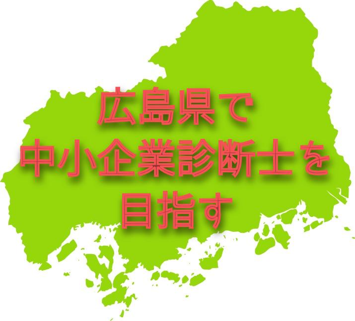 広島県で中小企業診断士になろう!県内の需要から合格戦略まで!