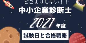 どこよりも早い!2021年度(令和3年度)試験日予想と合格戦略はコレ!